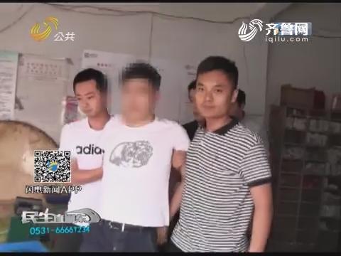 济南:快递包裹有猫腻 顺藤摸瓜抓毒贩