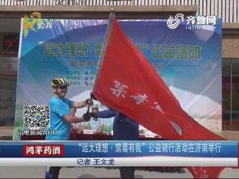 """""""远大理想·禁毒有我""""公益骑行活动在济南举行"""