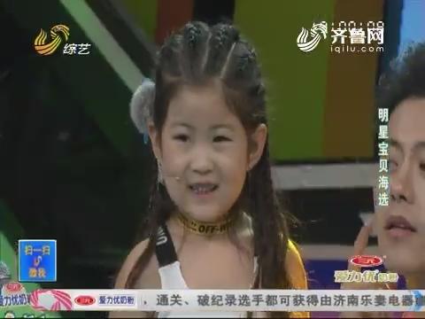 明星宝贝:曲欣怡小朋友现场被丁喆索吻