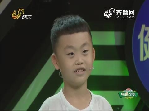 明星宝贝:曾经的小鼓王三年后再次来到舞台