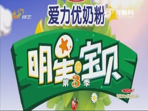 20170626《明星宝贝》:李鑫爸爸的英文名再现 小选手现场模仿李鑫爸爸
