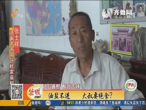 济南:离奇体质 喝水都过敏