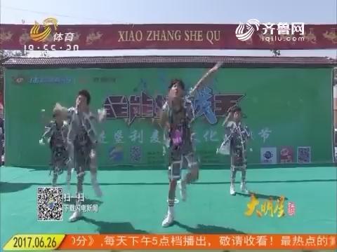 全能挑战王:舞法舞天活力热舞 现场观众拍手称赞