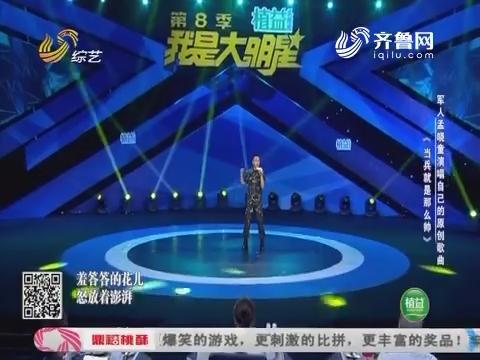 我是大明星:军人孟晓童演唱自己的原唱歌曲 李茂达为班长孟晓童加油助阵