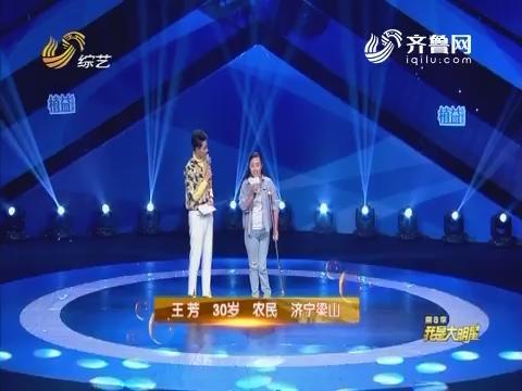 我是大明星:王芳站在梦想的舞台 深情表达对父母的爱