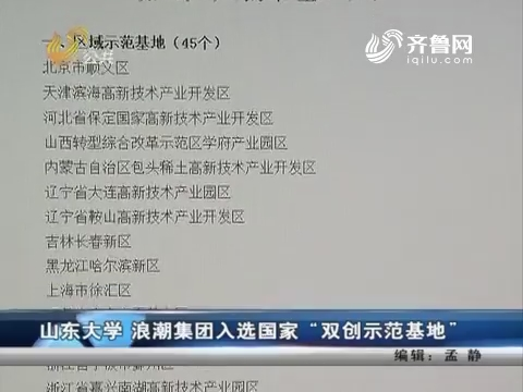 """山东大学 浪潮集团入选国家""""双创示范基地"""""""
