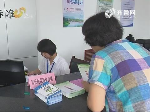 """济南高新区:居民医疗保险现金报销""""家门口""""即可办理"""