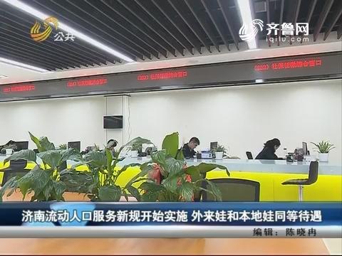 济南流动人口服务新规开始实施 外来娃个本地娃同等待遇