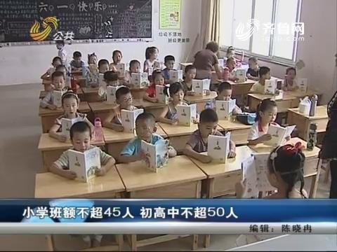 小学班额不超45人 初高中不超50人