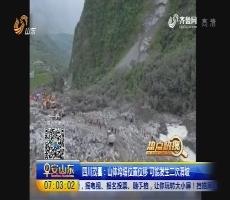 四川茂县:山体垮塌位置位移 可能发生二次滑坡