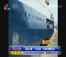 """【热点快搜】""""海洋六号""""广州出发 大洋科考再启航"""