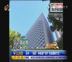 """【热点快搜】日本:""""高田""""申请破产保护 负债额破万亿"""
