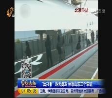 """""""复兴号""""6月26日首发 停靠山东三个车站"""