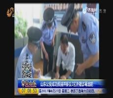 山东公安成功抓捕并移交2名外籍涉毒逃犯