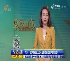 广州:俄罗斯籍重大涉毒逃犯被移交俄罗斯内务部