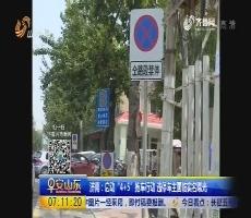 """济南:启动""""4+5""""拖车行动 违停车主面临实名曝光"""