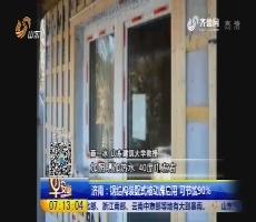 济南:钢结构装配式被动房启用 可节能90%