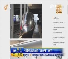 """【超新早点】中国标准动车组""""复兴号""""来了"""