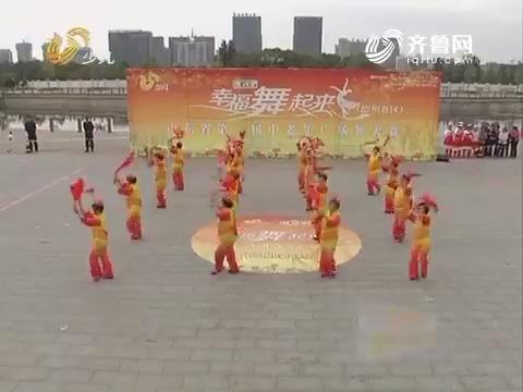 20170626《幸福舞起来》:山东省第二届中老年广场舞大赛——德州市德城区爱德舞蹈队
