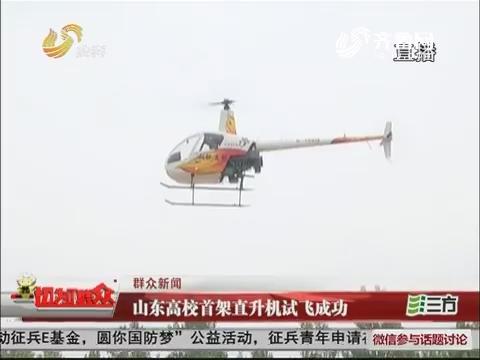 【群众新闻】山东高校首架直升机试飞成功