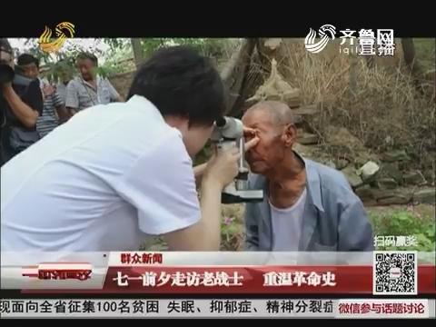 【群众新闻】聊城:七一前夕走访老战士 重温革命史