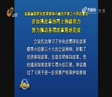 山東省委全面深化改革領導小組召開第三十四次會議