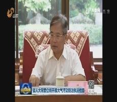 山东省人大常委会将开展大气污染防治执法检查
