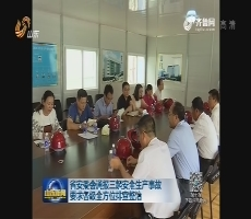 山东省安委会通报三起安全生产事故 要求各级全方位排查整治