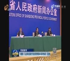 【权威发布】首批《山东省政务信息资源共享目录》发布
