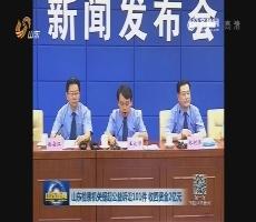 山东检察机关提起公益诉讼101件 收回资金2亿元