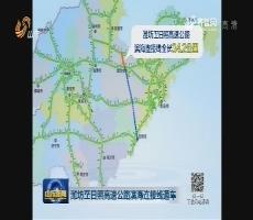 潍坊至日照高速公路滨海连接线通车
