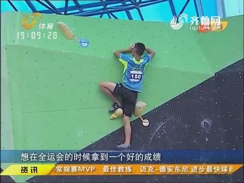 全景全运:武校少年的攀岩梦 跨界展望新征程