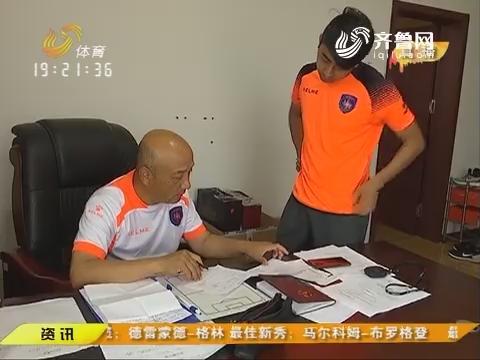 殷铁生:我在青岛挺好的(上)——经理教练一肩挑 殷导中能工作忙