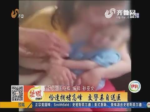 淄博:孩子昏迷不醒 家长求救交警