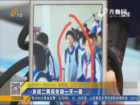 【急事急办】济南:14岁初二男孩失联一天一夜!
