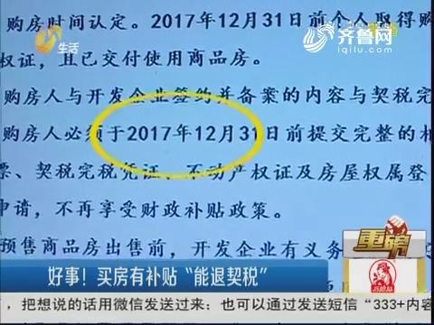 """【重磅】潍坊:好事!买房有补贴""""能退契税"""""""