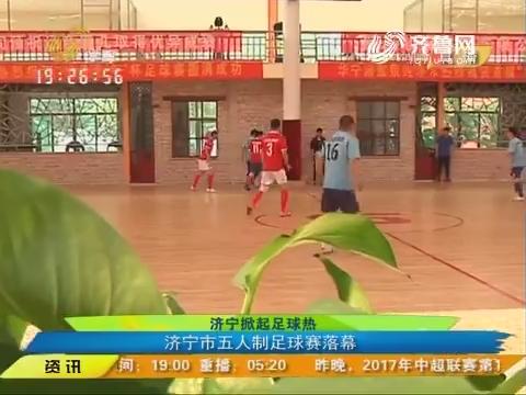 闪电速递:济宁掀起足球热 济宁市五人制足球赛落幕