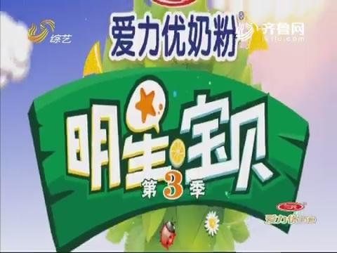 20170627《明星宝贝》:青克乐比拼评委 头顶水果谁更强