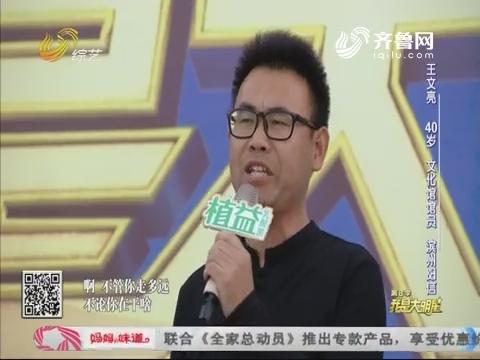 我是大明星:王文亮真情演唱《母亲》感动全场