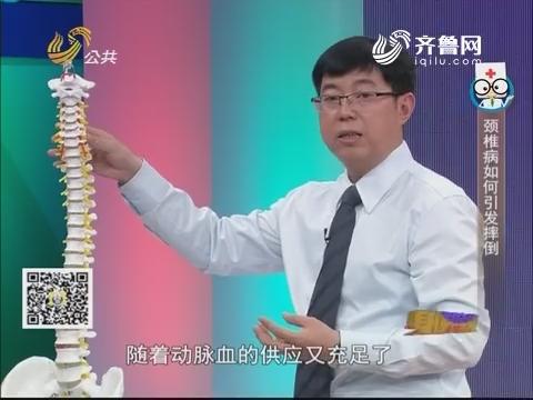 20170627《身体健康》:万万想不到的颈椎病诱因