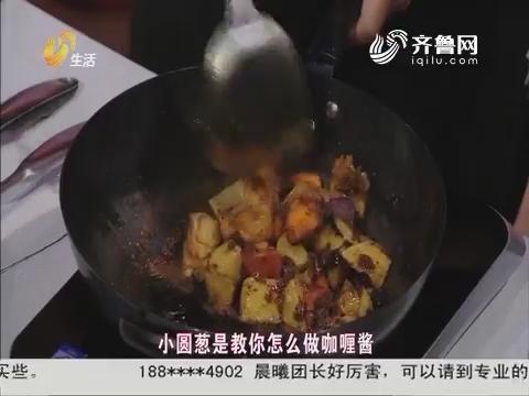 2017年06月28日《非尝不可》:南洋咖喱鸡