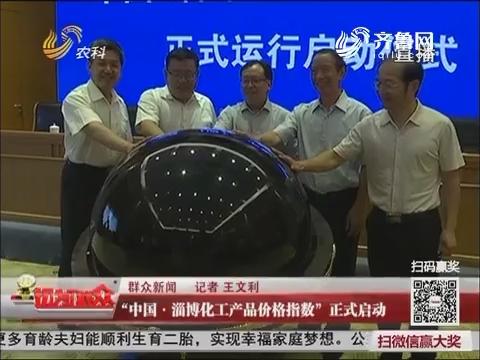 """【群众新闻】""""中国·淄博化工产品价格指数""""正式启动"""