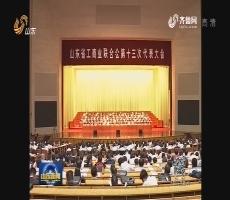 省工商联第十三次代表大会开幕