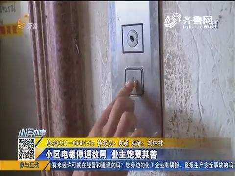潍坊:小区电梯停运数月 业主饱受其苦