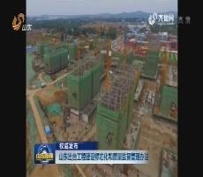 【权威发布】山东出台工程建设标准化和质量监督管理办法