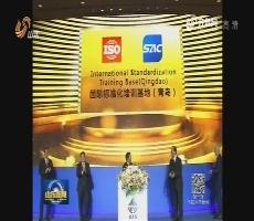首届青岛国际标准化论坛开幕