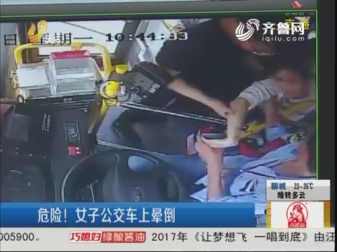 淄博:危险!女子公交车上晕倒