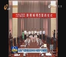 山东广电影视运动休闲小镇落户济南章丘
