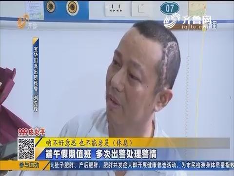 济南:连续工作30小时 民警脑出血40毫升