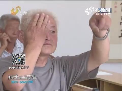 齐鲁光明行来到莘县五里后村